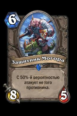 Защитник Могора