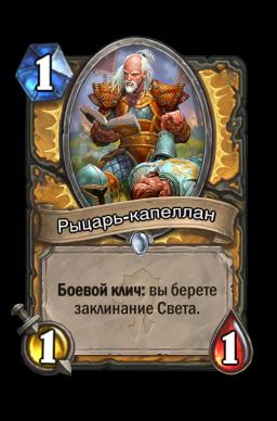 Рыцарь-капеллан
