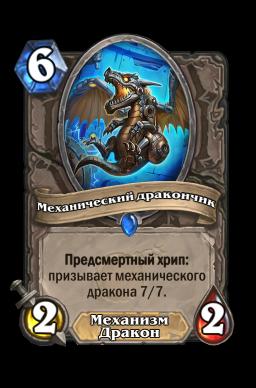 Механический дракончик