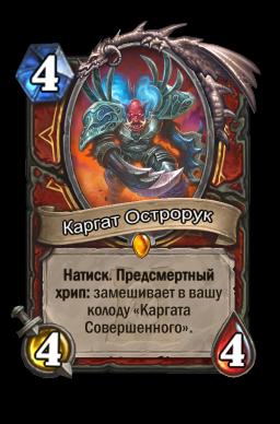 Каргат Острорук