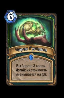 Череп Гул'дана