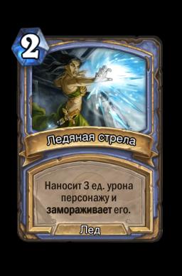 Ледяная стрела