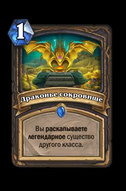 Драконье сокровище