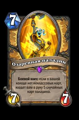 Озаренная-паладин