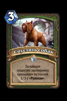 Спустить собак