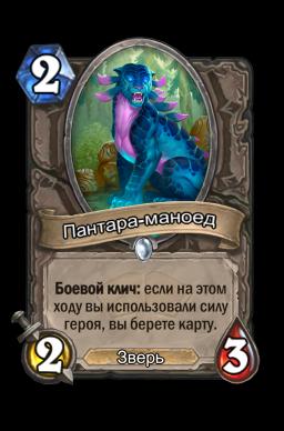 Пантара-маноед