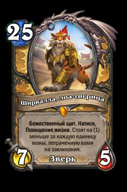 Ширвалла, лоа-тигрица
