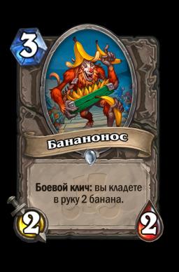 Бананонос